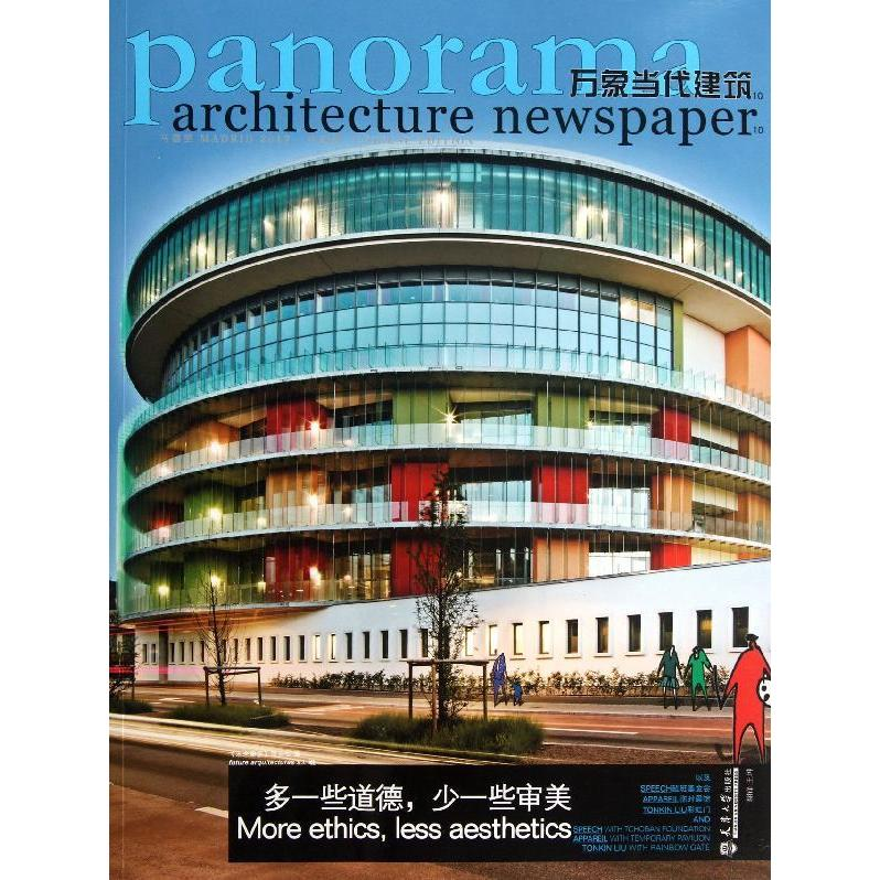 "[Genuine full shipping] vientiane contemporary architecture (10) ""future building"" magazine selling books"