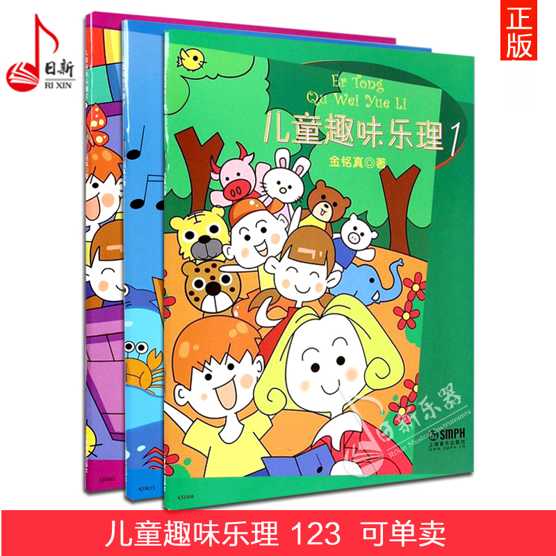 Genuine fun for children beginners introductory textbook children 123 children's fun music theory basic music theory music theory books