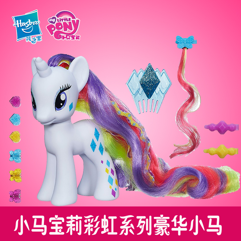 Genuine hasbro my little pony pony cute logo series of luxury pteromalid bcoadc-e 2-ogdc-e 297 girl toy model