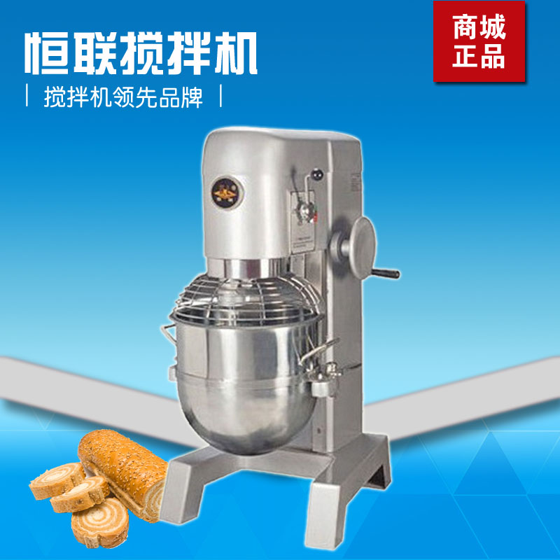 Genuine henglian b50 multifunction mixer commercial 50l large electric and noodle machine dough mixer beat eggs