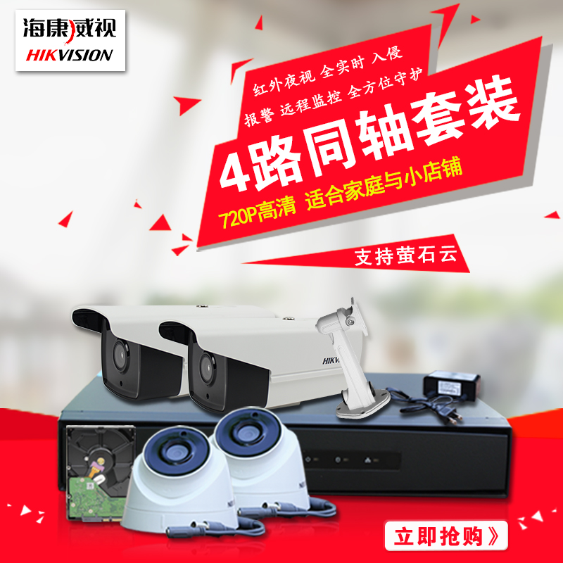 Genuine hikvision 4 p coaxial hdtvi hd mobile remote surveillance camera surveillance package