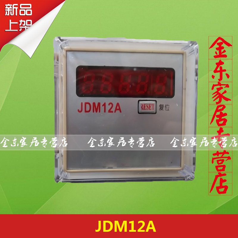 Genuine JDM12A英寸five cumulative counter electronic counter counter counter 220 v intelligent digital counter