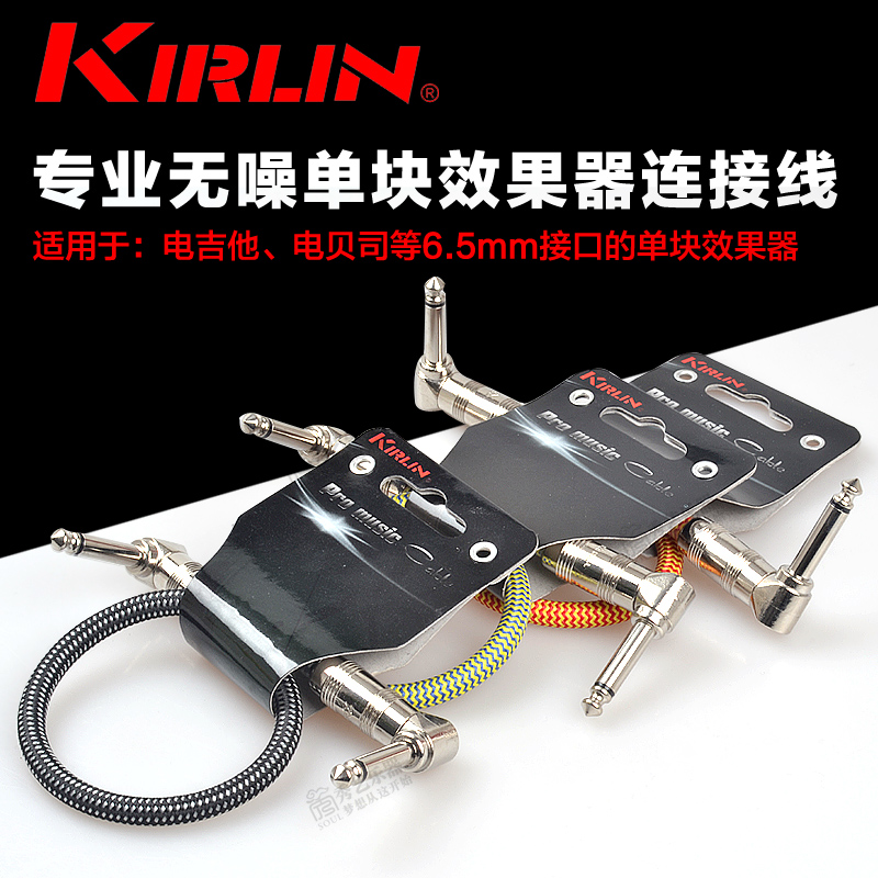 Genuine kirlin colin electric bass guitar stompbox noise shielded cable line iw-243pn