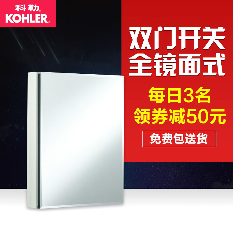Genuine kohler according to luo poem mirror cabinet aluminum bathroom mirror bathroom mirror cabinet bathroom cabinet lockers K15239T04