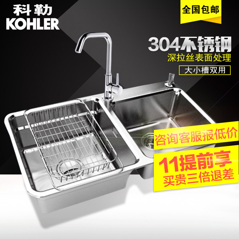 Genuine kohler sink dual slot package gone liz 304 thick stainless steel kitchen pots vegetables basin 98683T-2FD