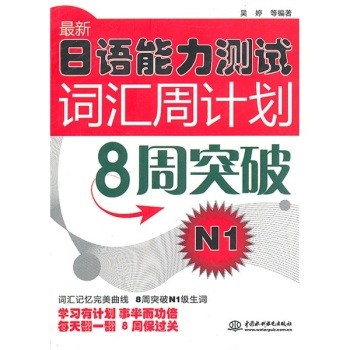 Genuine! ã latest japanese language proficiency test vocabulary weekly schedule 8: n 1 weeks breakthrough ã wu, Such as, China water power press