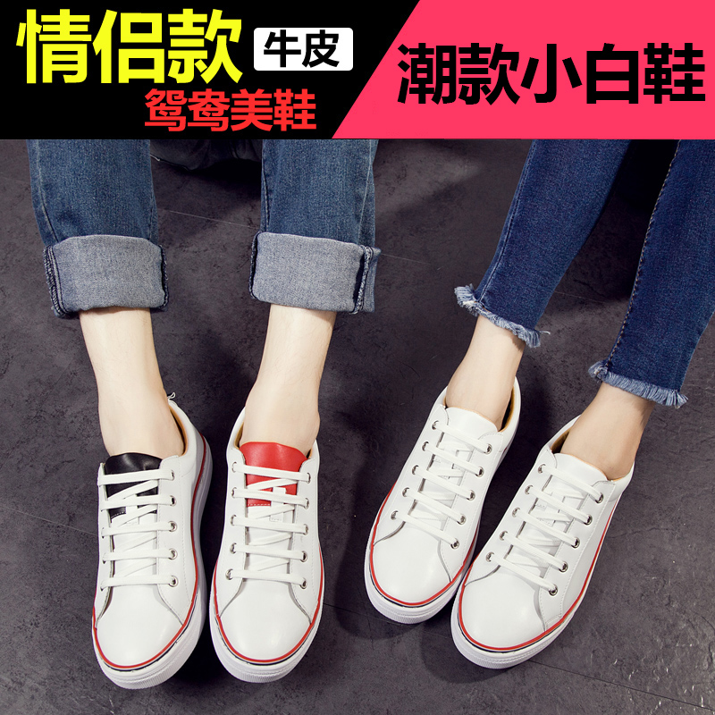 Genuine leather lace spell color flat shoes white couple shoes for men and women korean version of the studies and tide shoes 2016 new men's yin and yang shoes