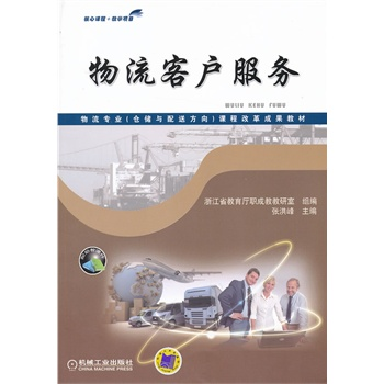 Genuine! logistics customer service (logistics (warehousing and distribution direction) courses teaching reform achievements) zhang Peak, Machinery industry press