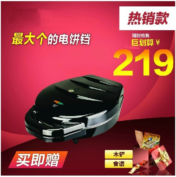 Genuine love ning AN-6138 sautéed broasted suspension sided baking pan heating electric baking pan suspended electric baking pan