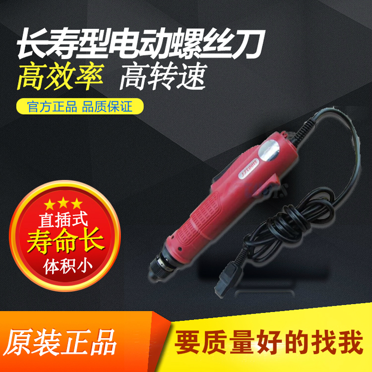 Genuine low voltage semi-automatic electric screwdriver electric screwdriver electric screwdriver electric screwdriver electric screwdriver power granted JF-801B