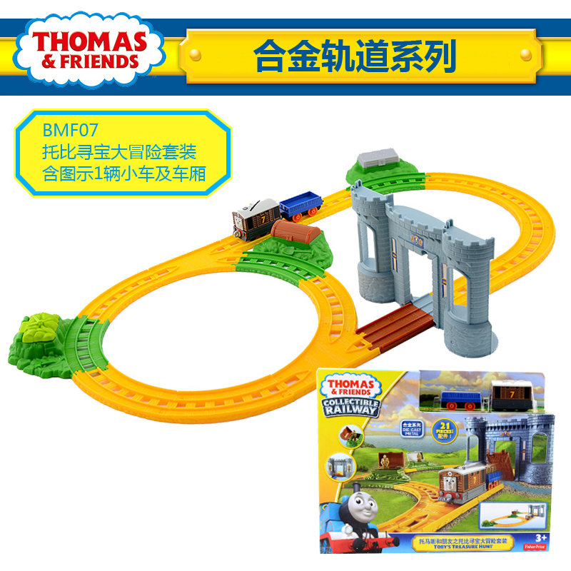 Genuine mattel fisher thomas and friends toby treasure hunt adventure kit bmf07 sliding track