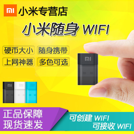 Genuine millet portable wifi wireless mobile router usb mini phone wifi transmitter ap