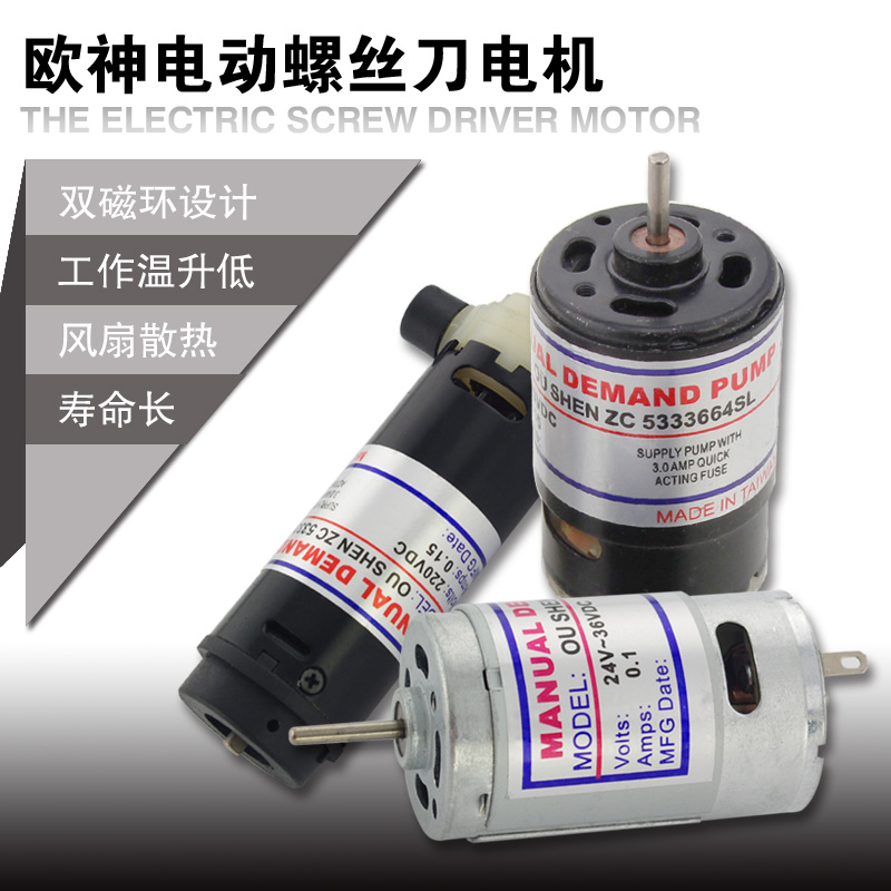 Genuine motor europe god electric screwdriver motor ac to dc 800 801 802 electric screwdriver imported motor