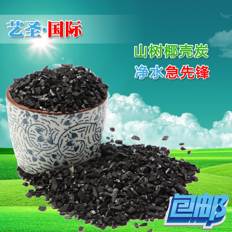 Genuine mountain tree g natural environmental coconut shell charcoal activated carbon filter material aquarium fish tank filter barrel equipment