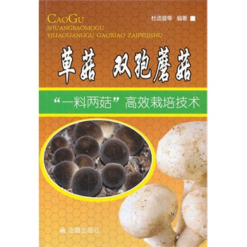 Genuine! ã mushroom-mushroom agaricus bisporus âa feed twoâ efficient cultivation techniques ã du supresoft , Golden shield press