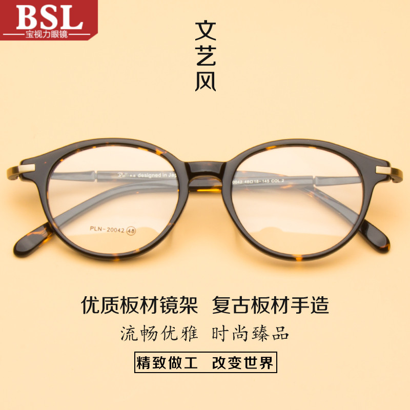 1f2fb3fa25 Get Quotations · Genuine myopia glasses frame retro sheet metal frame  glasses frame glasses frame female models with anti