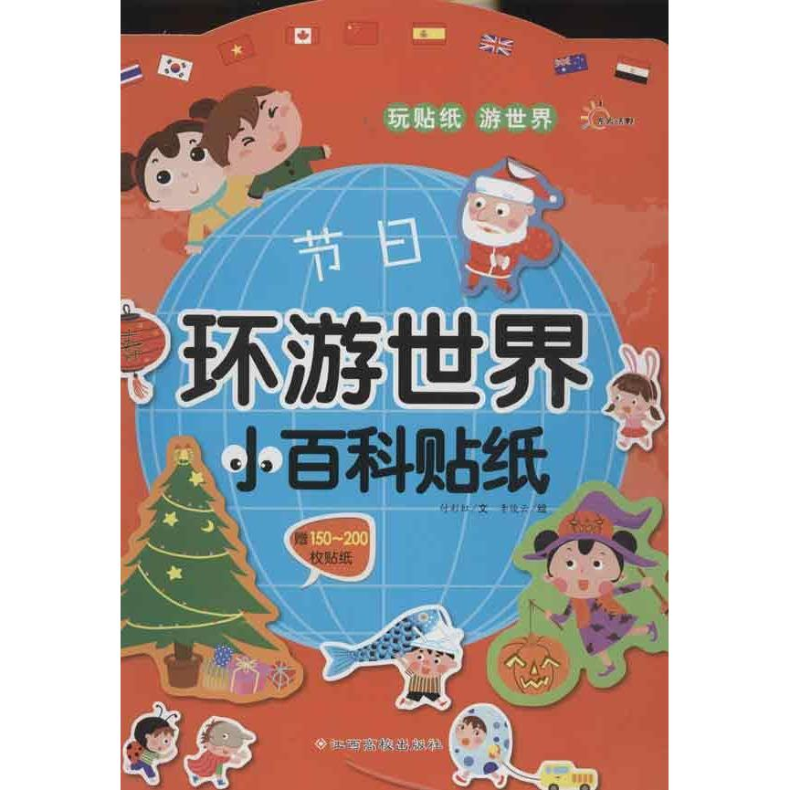 Genuine new book around the world encyclopedia stickers holiday selling books of genuine handmade children's books