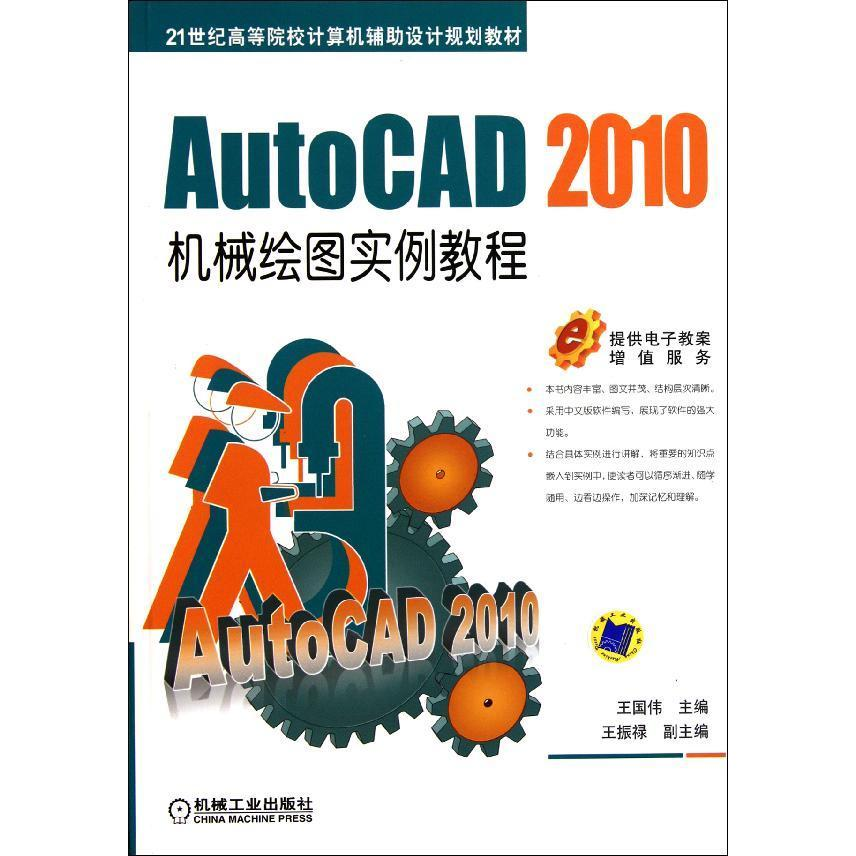 Genuine new book autocad2010 mechanical drawing tutorial examples (21 century universities computer aided design and planning
