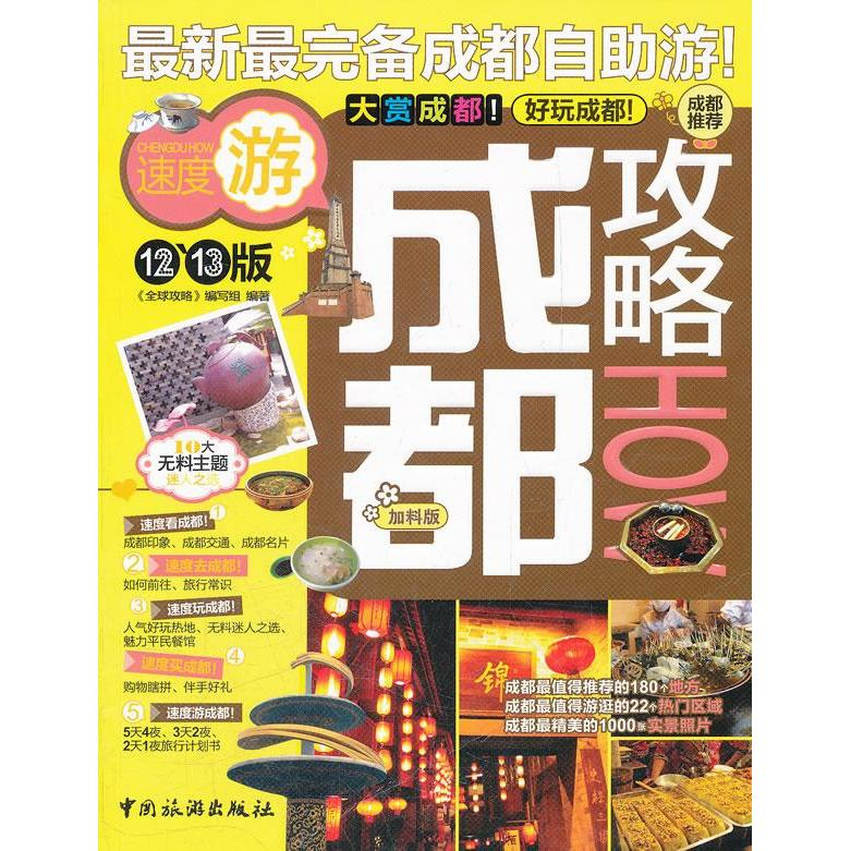 Genuine new book chengdu raiders (will be reflected feeding edition) selling books genuine outdoor tourism