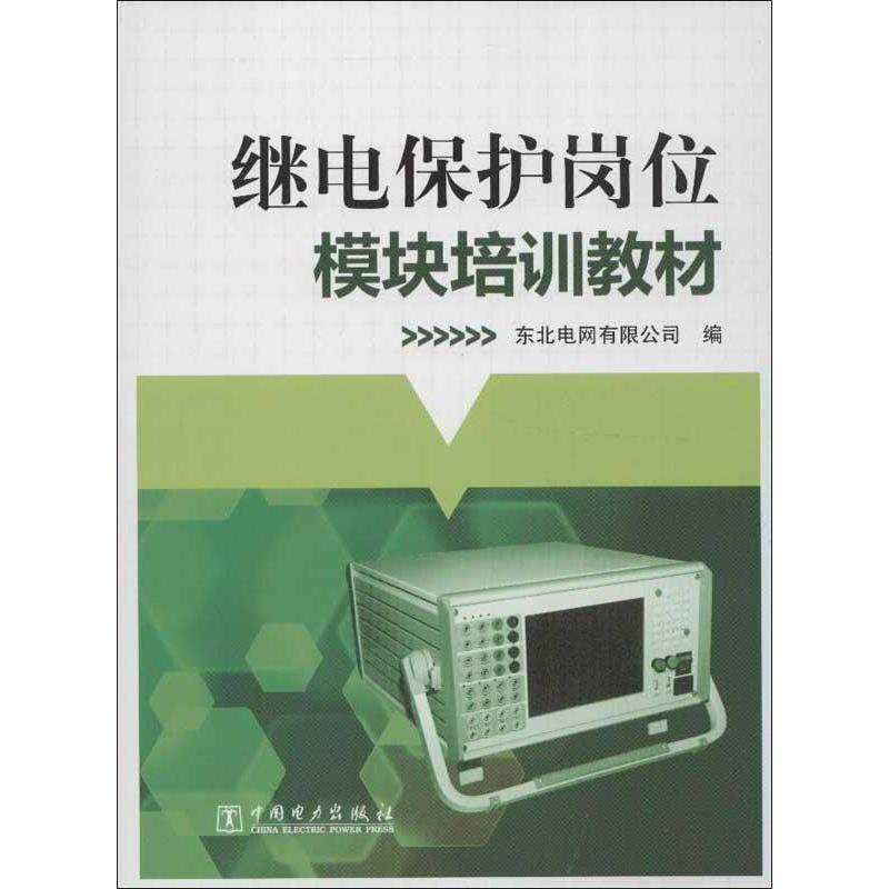 Genuine new book shelf relay protection posts module training materials genuine selling books xinhua bookstore selling books xinhua bookstore genuine book Chang xinhua bookstore selling books selling books xinhua bookstore selling books