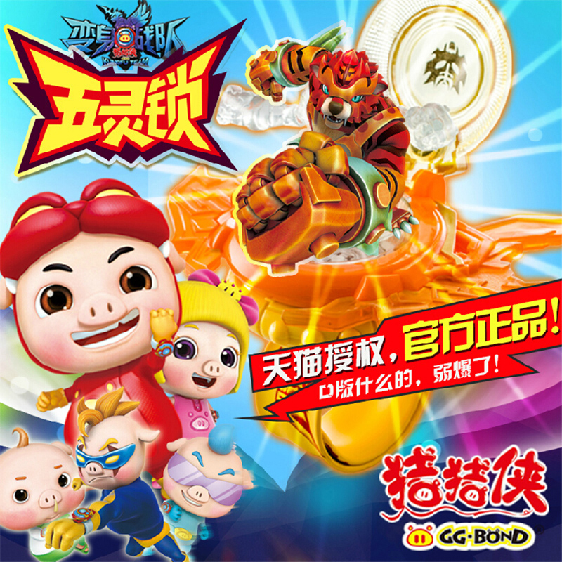 Genuine pig man wulingwan lock turned luminous watch children's toys summon device becomes a humanoid robot luxury suite