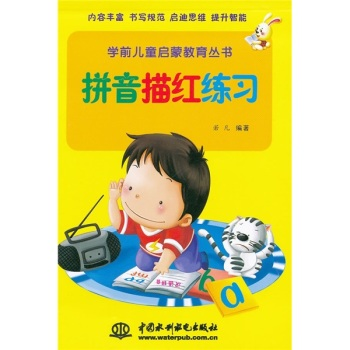Genuine! ã preschool children elementary education books: pinyin miaohong exercise if van ã, published by china water conservancy and hydropower Economic and social council