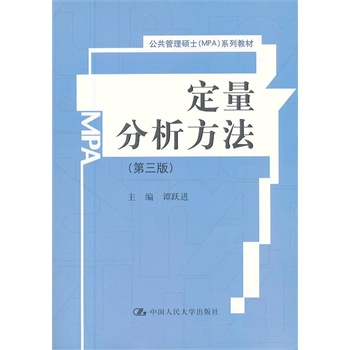 Genuine! ã quantitative analysis methods (third edition) (master of public administration (mpa) textbook series ) ã Tan yuejin, Renmin university of china press