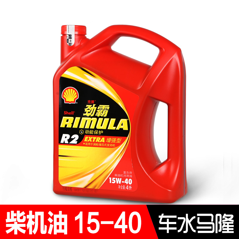 Genuine shell rimula r215w-40 heavy extra enhanced 4l cf-4 diesel engine oil