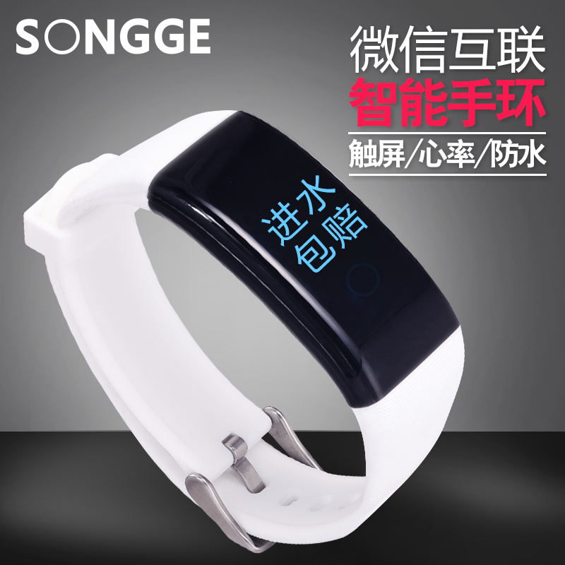 Genuine song songs micro letter intelligent sports bracelet support for apple andrews millet professional waterproof heart rate monitoring sleep