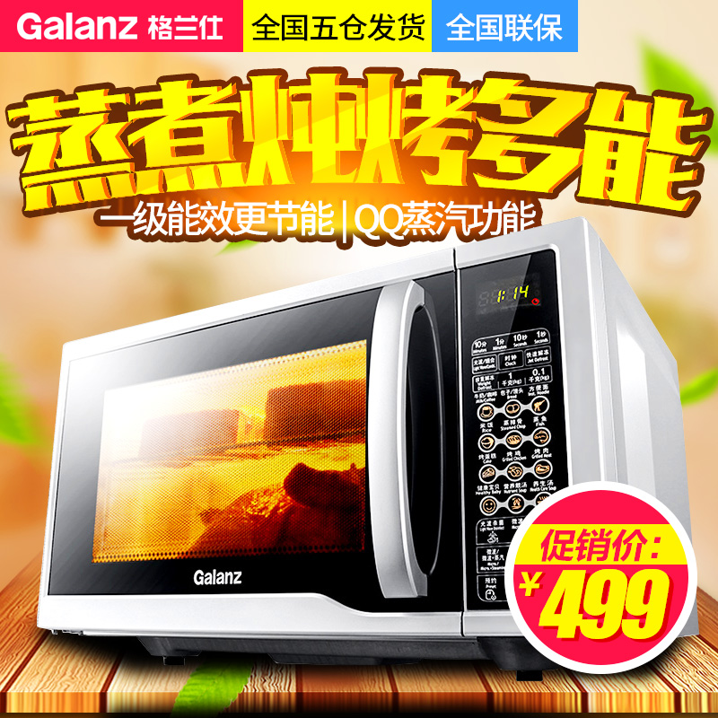 Genuine special galanz/glanz g80f23cn1l-sd (s0) intelligent household microwave convection oven
