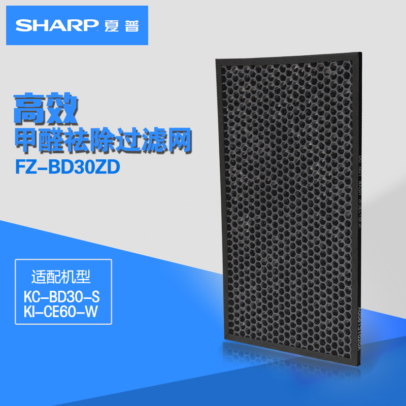 Genuine special sharp air purifier kc-bd30-s/ki-ce60-w FZ-BD30ZD deodorizing filter