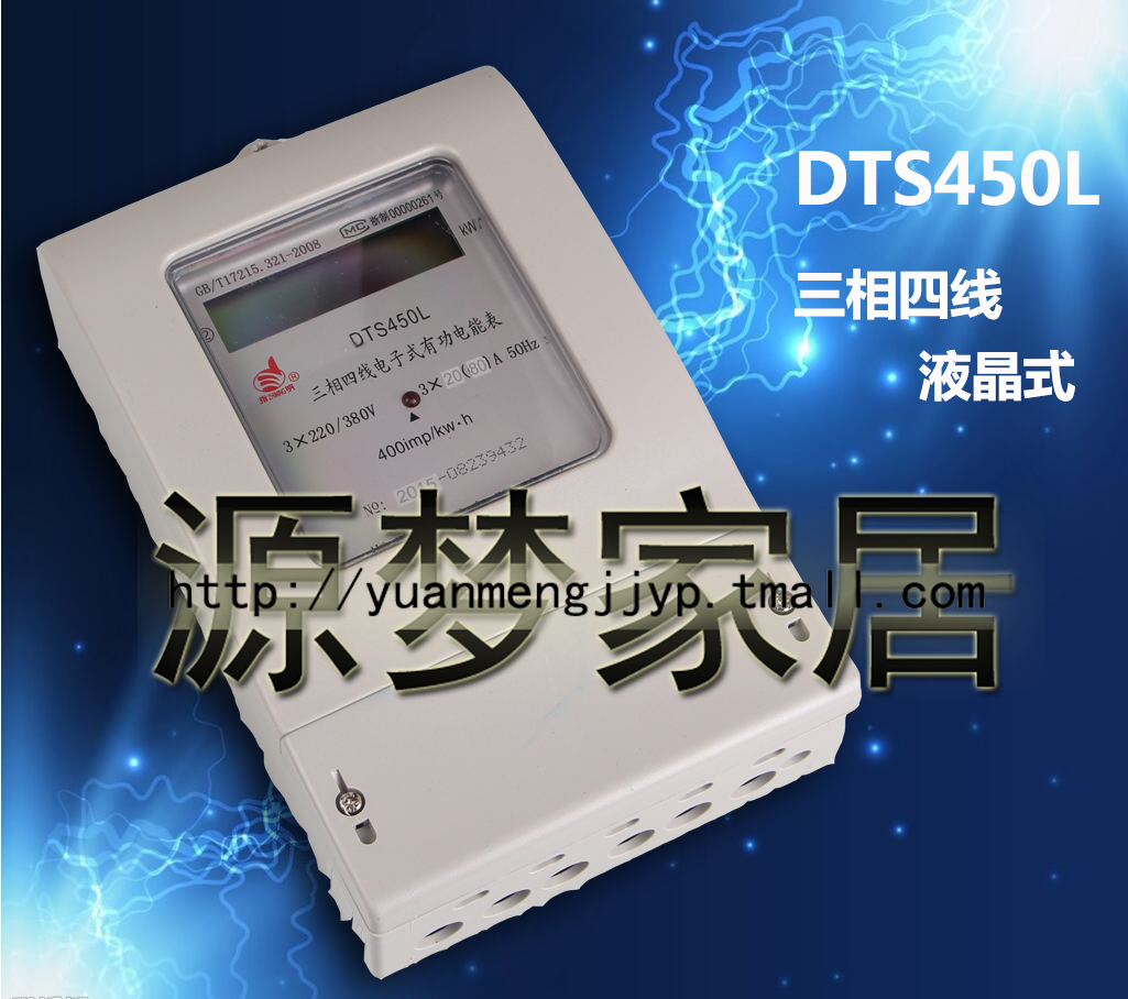 Genuine specified DTS450L lcd electronic meter/meter/meter 10-40a