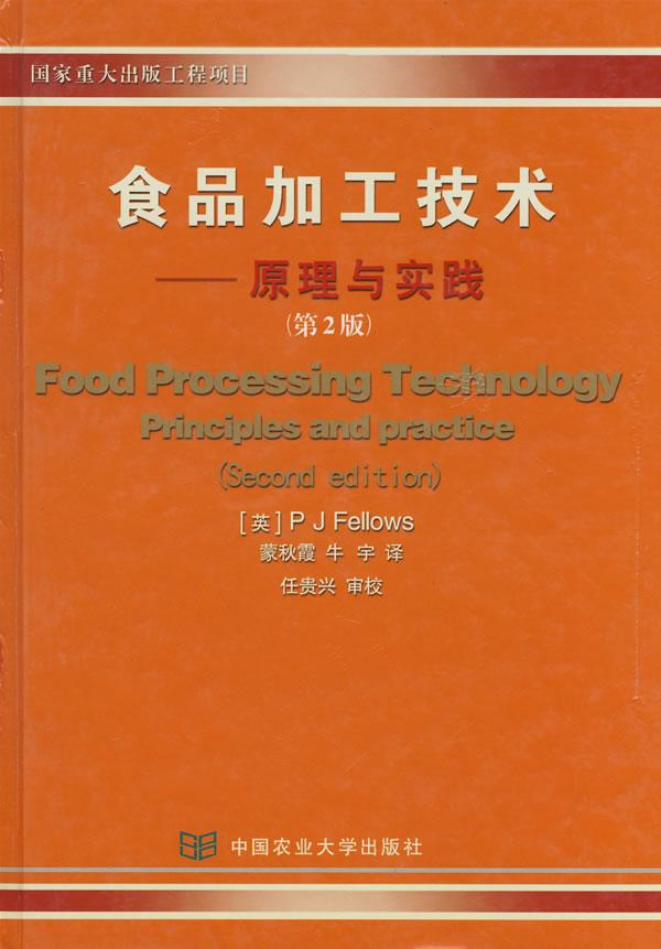 Genuine spot/food processing technology principles and practice (2nd edition)/(english) fellowes/china Agricultural university press/xinhua bookstore selling books genuine 9787811170023