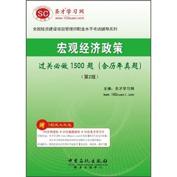 Genuine! ã st. only education macroeconomic policy to cross the border will do 1500 title (including the years zhenti) ( 2nd edition) st. before learning network ã, China petrochemical press