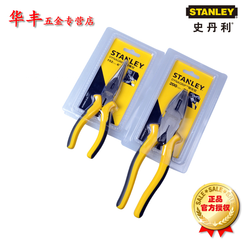 Genuine stanley dynagrip 6-inch needle nose pliers wire cutters pliers 8 inch 6 inch 5 household tools