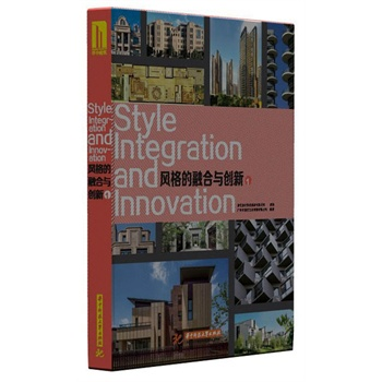 Genuine! 《 style of integration and innovation 1 (build real estate giant end products, analysis of the estate style fusion With innovative trends) 》 guangzhou cultural dissemination of tang yi limited metric
