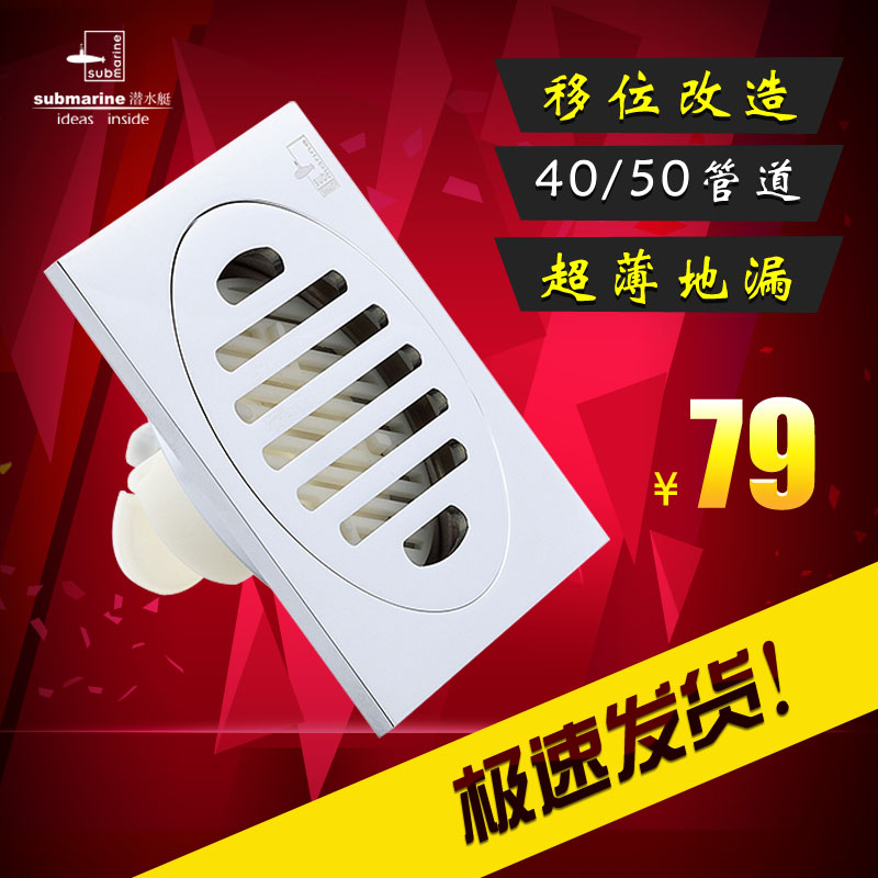 Genuine submarine to drain all copper floor drain odor tf40-10 slim shift sewer renovation of the 40 50 generic