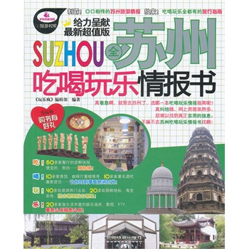 Genuine! 《 suzhou drink whole intelligence book (send travel spree) 》 《 crazy fun 》 editor The department of forward, China railway publishing house