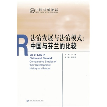 Genuine! the development of the rule of law and the rule of law model: comparison between china and finland li lin, Social sciences documentation publishing house