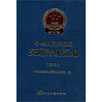 Genuine! ã traffic laws and regulations of the people's republic of china compilation (2010) in the democratic republic of the chinese ministry of transport and communications in ã , People's communications press