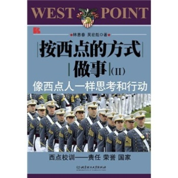 Genuine! ã west point by way of doing things 2: people like academytheææ æ¥ã thinking and action, Hongbiao wu, Beijing institute of technology press