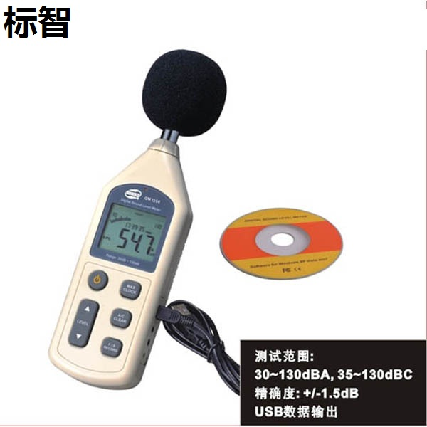 Genuine wise gm1356 decibel meter/noise tester/noise meter/sound level meter/environment Noise detector