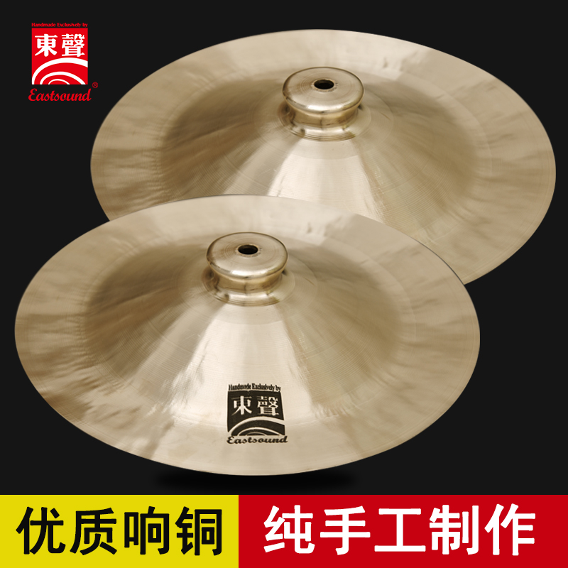 Genuine wuhan east sound 30 wide cymbals drum cymbals gong cymbal cymbals 28 inch 3 5 cm 40 Band instruments