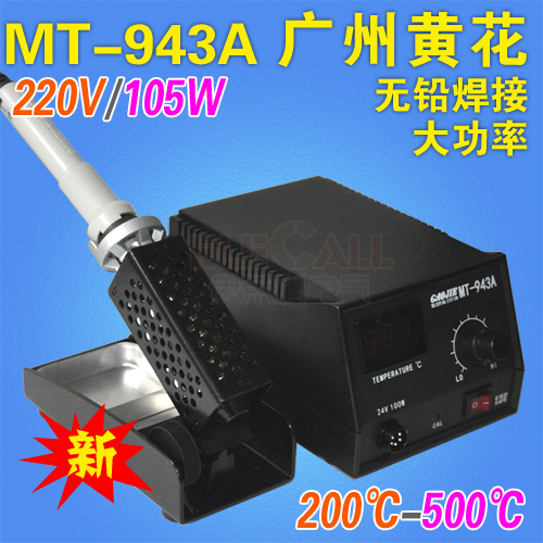 Genuine yellow (noble) MT-943A unleaded welding special high power electric soldering station digital soldering station 100 w