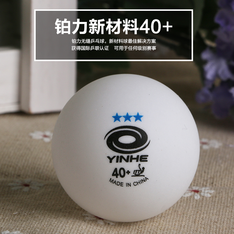 Genuine yinhe galaxy new material 40 + seamless' seamless' platinum force samsung samsung ball table tennis table tennis match ball