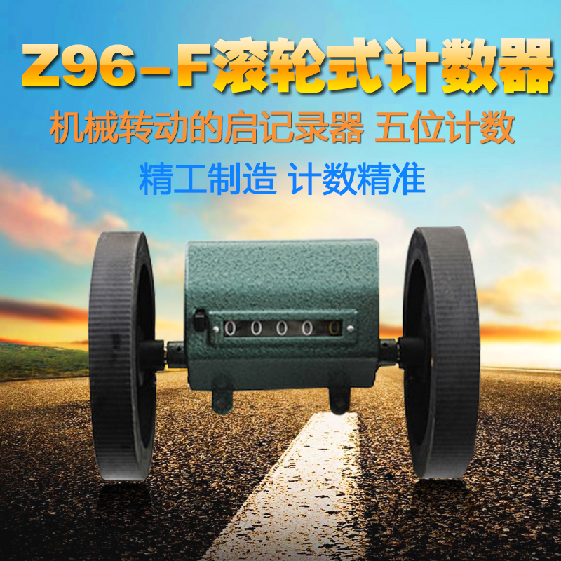 Genuine z96-f rolling counter roller meter mechanical meter measured the length of the textile meters