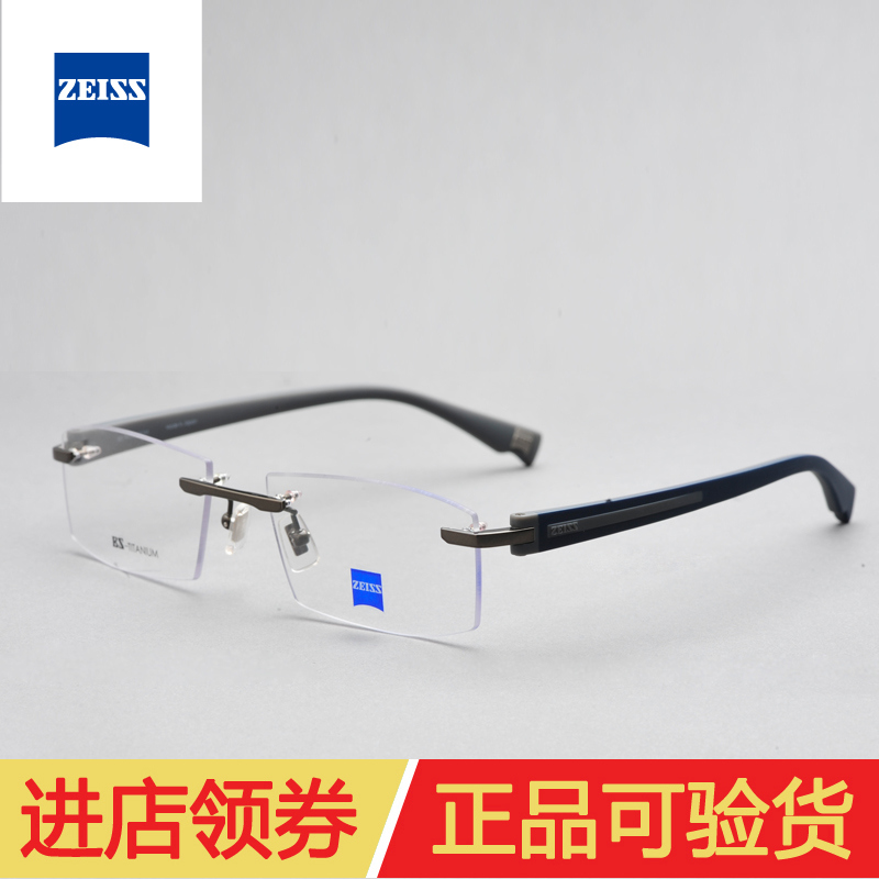 Genuine zeiss zeiss pure titanium rimless glasses frame myopia frame glasses male models with myopia frame zs3029
