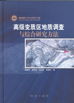 Geological survey of the working methods of the instruction manual: high metamorphic zone geological survey and comprehensive research methodology (xu yangå Masahiro liu zhong yuan zodiac aryoung forward) geological publishing house [mall genuine]