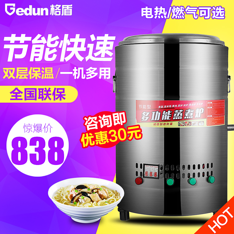 Georgia shield commercial electric cooking stove cooking stove gas cooking barrel cooler soup spicy soup furnace furnace furnace