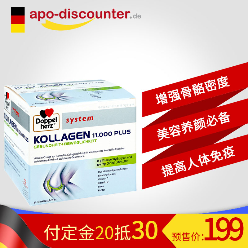German double heart glucosamine chondroitin glucosamine collagen oral liquid blood orange antiaging 60ç²joint care 30/box
